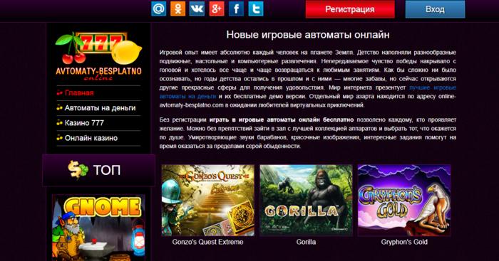 Игровые автоматы мобильная версия абсолютно бесплатно игровые автоматы с минимальным депозитом
