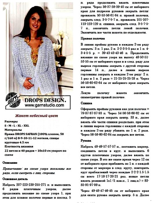 6018114_Jaket_nebesnogo_cveta2 (525x700, 483Kb)