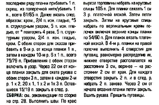 6018114_Ochen_korotenkaya_kofta3 (511x338, 122Kb)