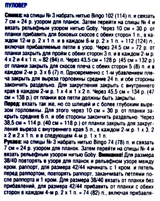 6018114_Pylover3 (523x657, 299Kb)