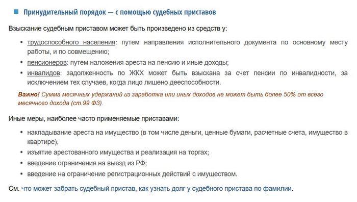 4391866_arest_na_imyshestvo_doljnika (700x396, 48Kb)