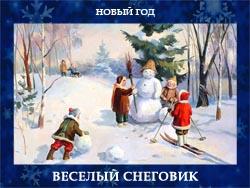 5107871_VESELII_SNEGOVIK (250x188, 55Kb)