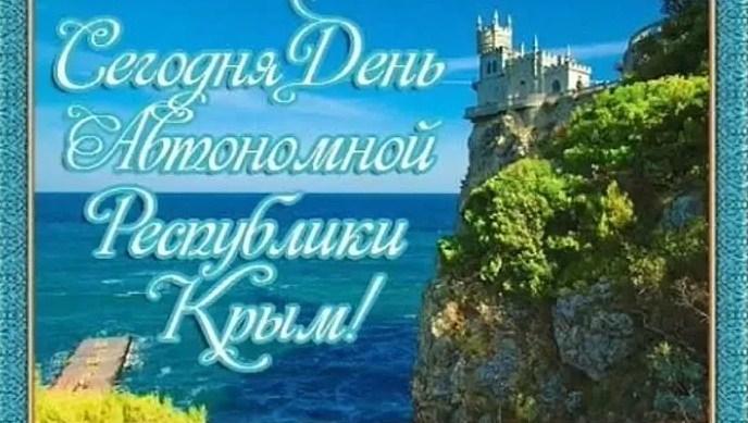 Открытка республика крым