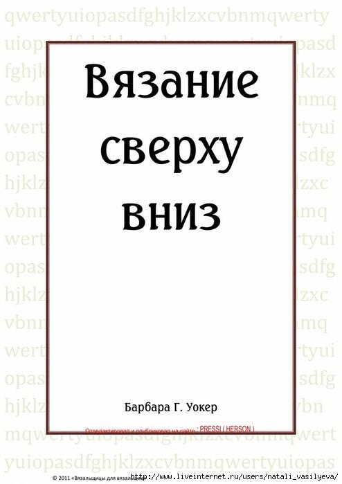0_19d1d3_e7e642eb_XXL (494x700, 103Kb)