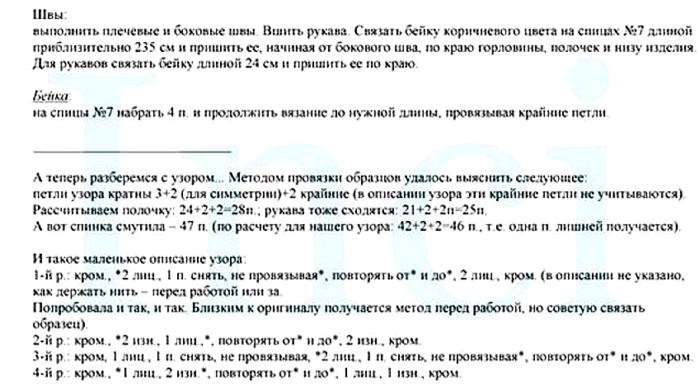 6018114_Dvyhcvetnii_jaket_3 (700x390, 286Kb)