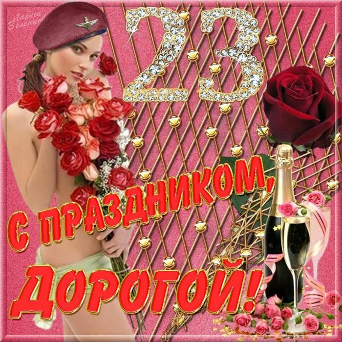 Поздравление с праздником 23 февраля любимому мужу