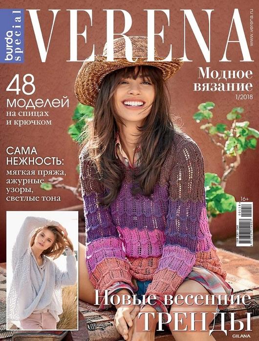 Verena. Модное вязание №1 2018.
