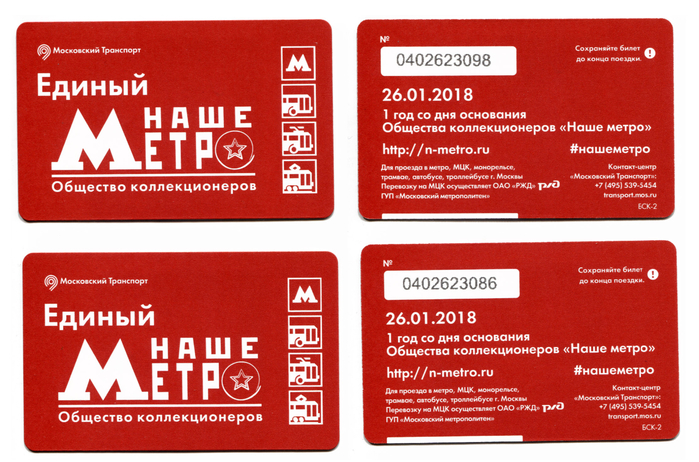 01_ticket_nashe_metro (700x462, 435Kb)