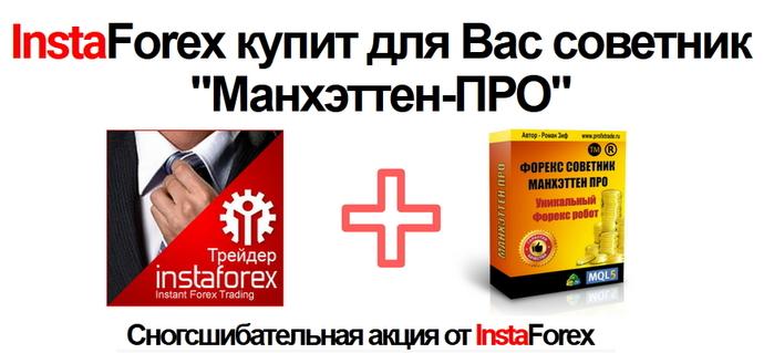 Instaforex советники дмитрий рябинин форекс
