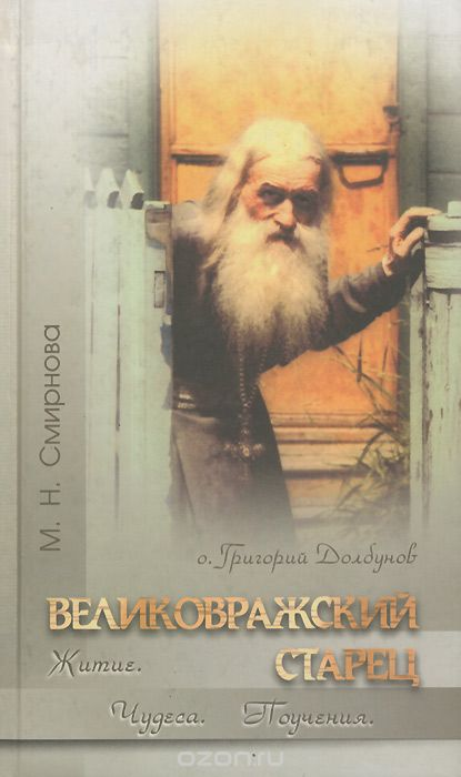 Григорий долбунов фотография старца