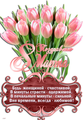 благодарность за поздравления с праздником 8 марта выглядят стильно может