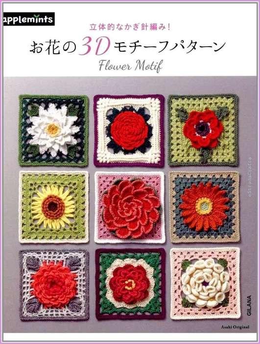 Asahi Original — 3D Flower Motif 2017.
