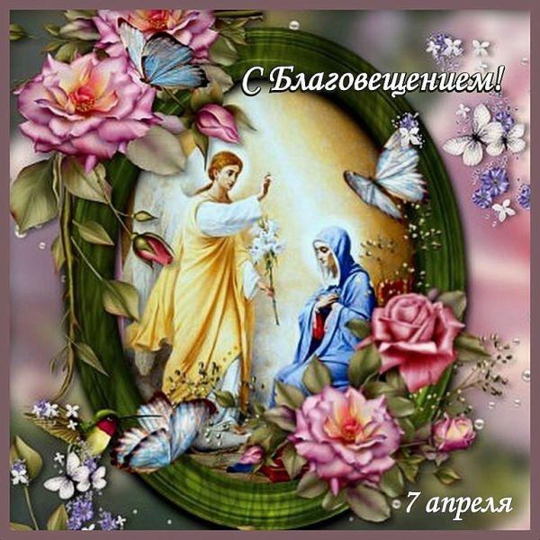 Благовещение открытка старинная, именем любовь