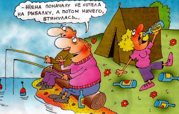 Смешные картинки жена с мужем на рыбалке, открытке день