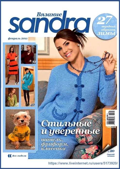 Sandra. Вязание №2 2011.
