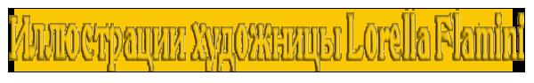 img_fonts (600x94, 54Kb)