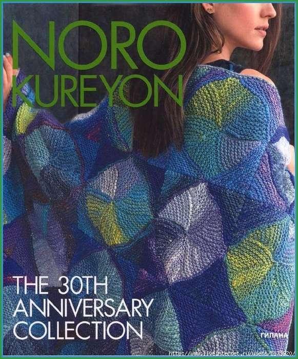 Noro Kureyon: The 30th Anniversary Collection.