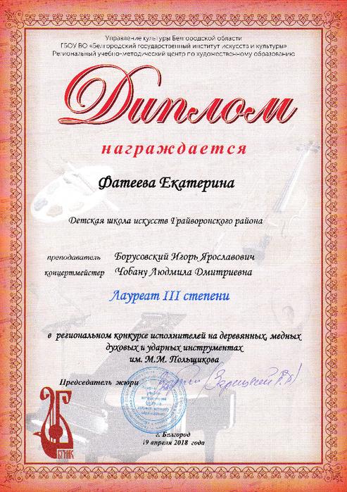 Катин диплом_Польщиков 2018 (493x700, 625Kb)
