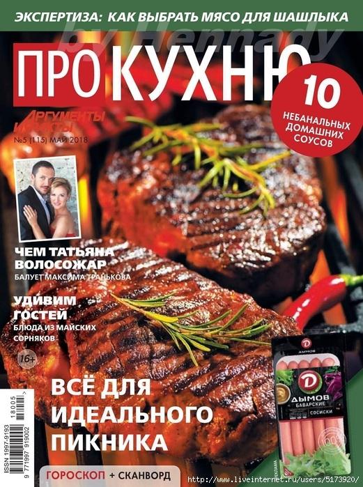 Про кухню №5 2018.