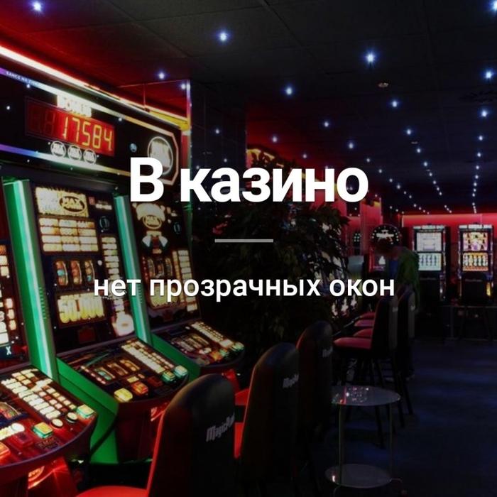 Казино хорошо или плохо играть онлайн бесплатно автоматы игровые
