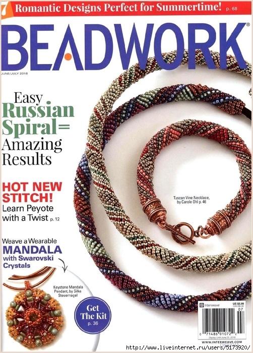 Beadwork Vol.21 №4 2018.