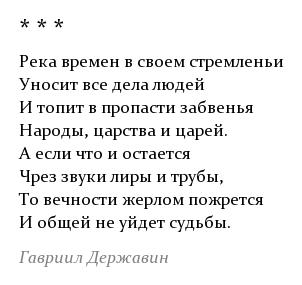 В этом произведении державин попытался осмыслить свою поэтическую деятельность, свое место в русской литературе.