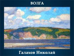 5107871_Galahov_Nikolai (250x188, 91Kb)