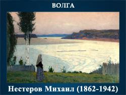 5107871_Nesterov_Mihail_18621942 (250x188, 60Kb)