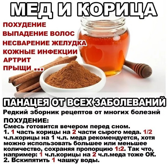 Как похудеть с корицей и медом