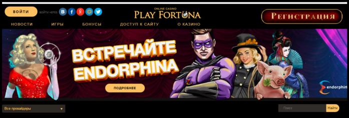 Онлайн казино «Play Fortuna»