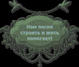 4315980_4maf_ru_pisec_2011_05_20_090055 (78x78, 5Kb)/4315980_a5e423ccd6e0 (146x105, 16Kb)/4315980_pesnya3 (280x236, 99Kb)/4315980_pesnya4 (280x236, 84Kb)