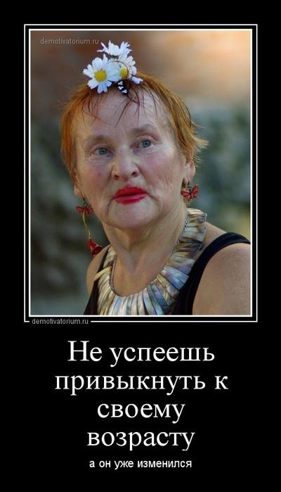 Прикольные картинки о женщинах в возрасте