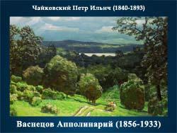 5107871_Vasnecov_Appolinarii_Mihailovich_18561933 (250x188, 50Kb)