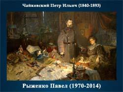 5107871_Rijenko_Pavel_19702014 (250x188, 46Kb)