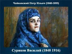 5107871_Syrikov_Vasilii_1848_1916 (250x188, 46Kb)