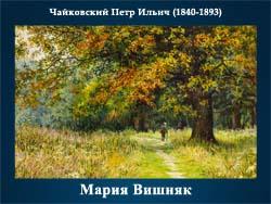 5107871_Mariya_Vishnyak (250x188, 55Kb)