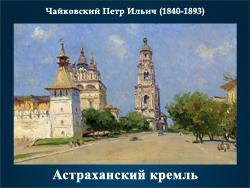 5107871_Astrahanskii_kreml (250x188, 89Kb)