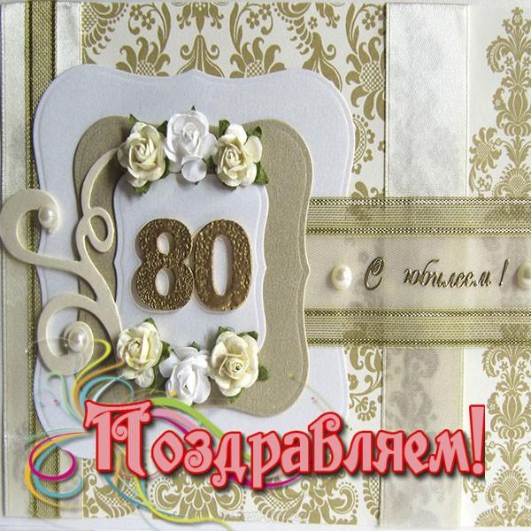 Поздравленье с юбилеем 80 лет стихи в открытках, для