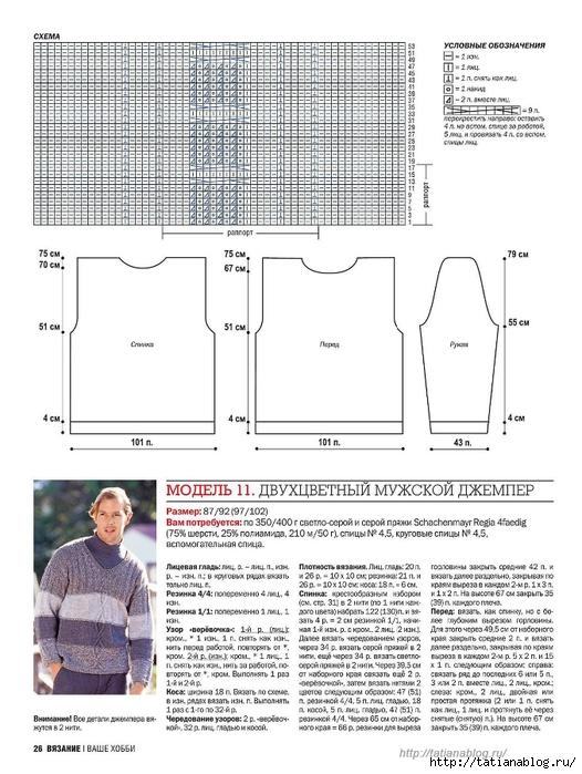 Page_00026 copy (526x700, 250Kb)