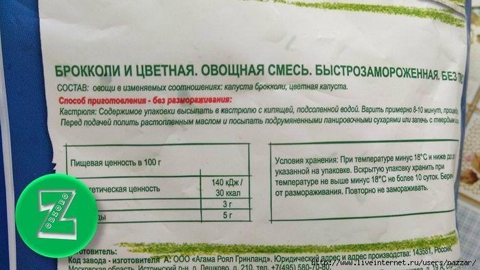 Фото №3. Овощи замороженные Xortex: брокколи и цветная капуста/6327284_ovoshi3 (700x393, 159Kb)