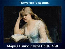 5107871_Mariya_Bashkirceva_18601884 (250x188, 46Kb)