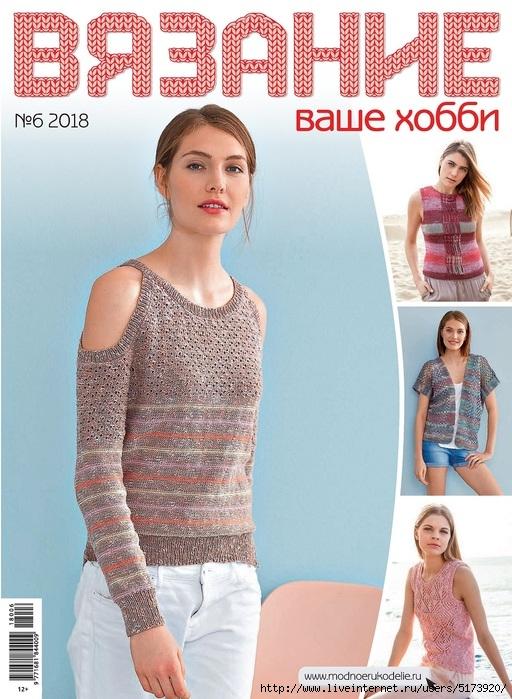Вязание — ваше хобби №6 2018.