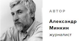 https://img0.liveinternet.ru/images/attach/d/0/142/247/142247262_6209540_Minkin_Aleksandr.jpg