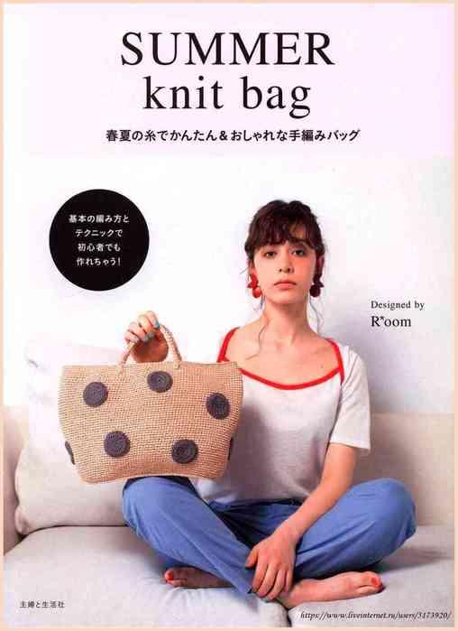 456_Summer Knit Bag_nW (508x700, 23Kb)