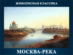 5107871_MOSKVAREKA_JIVOPISNAYa_KLASSIKA (250x188, 78Kb)