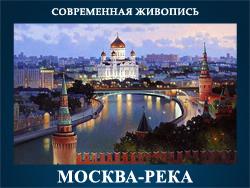 5107871_MOSKVAREKA_SOVREMENNAYa_JIVOPIS (250x188, 95Kb)