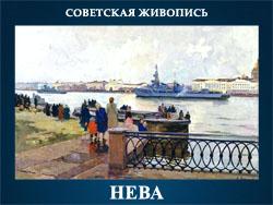 5107871_NEVA_SOVETSKAYa_JIVOPIS (250x188, 53Kb)