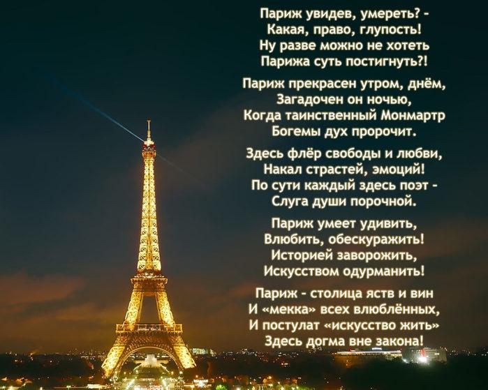 Цитаты на французском открытки, картинки красивые