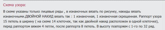 6018114_Pylover_ajyrnimi_rombami_cx_romb1 (700x130, 76Kb)