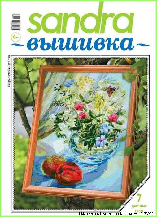 Sandra Вышивка №4 2014.